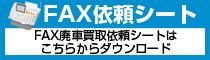 FAX依頼シートダウンロード